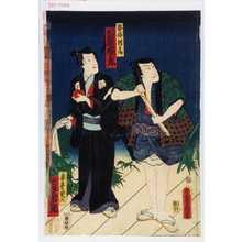 Utagawa Kunisada: 「忠信利平 河原崎権十郎」「赤星重三 岩井粂三郎」 - Waseda University Theatre Museum