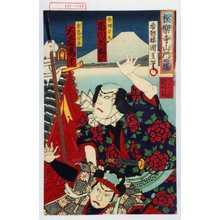 Utagawa Kunisada II: 「極楽寺山門の場」「南郷力丸 市川左団次」「倉島金吾 大谷馬十」 - Waseda University Theatre Museum