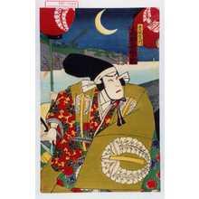 Utagawa Kunisada: 「青砥左衛門 高砂屋福助」 - Waseda University Theatre Museum