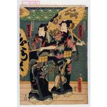 Utagawa Kunisada: 「弁天小僧菊之助 市村羽左衛門」「忠信利平 河原崎権十郎」 - Waseda University Theatre Museum