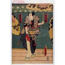 Utagawa Kunisada: 「南郷力丸 中村芝翫」「赤星十三 岩井粂三郎」 - Waseda University Theatre Museum
