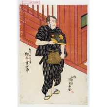 Utagawa Kunisada: 「あざみや清兵衛 松本幸四郎」 - Waseda University Theatre Museum