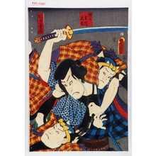 Utagawa Kunisada: 「稲葉幸蔵 市川小団次」「捕人吉内 米藤」 - Waseda University Theatre Museum