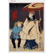 国郷: 「高島米山 実ハ幸蔵」「むきみ売三吉」 - Waseda University Theatre Museum