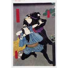 Utagawa Kunisada: 「とり手」「与惣兵衛忰与吉」 - Waseda University Theatre Museum