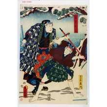 Utagawa Kunisada: 「岩見新三郎」「とり手歌内」 - Waseda University Theatre Museum