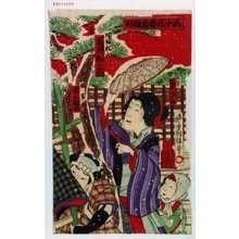 香蝶樓: 「鼠小紋春着雛形」「禿みどり 坂東八十助」「傾城松山 岩井松之助」「捕手 尾上梅助」 - Waseda University Theatre Museum