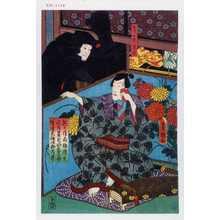 Utagawa Kunisada: 「手下千里ノ虎竹」「越之後州椎津近臣夏目四良三郎後速見稚次郎常春」 - Waseda University Theatre Museum