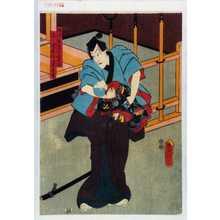 Utagawa Kunisada: 「椎津ノ臣夏目四良三郎 後に速見稚次郎常春」 - Waseda University Theatre Museum