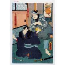 歌川国貞: 「下男九介」「夏目四良三郎」 - 演劇博物館デジタル