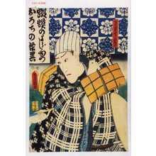 Utagawa Kunisada: 「児雷也ノ変身」 - Waseda University Theatre Museum
