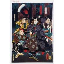 Utagawa Kunisada: 「八ツ房太郎」「盗賊自雷也」「久上の風平」「具足の冠八」 - Waseda University Theatre Museum