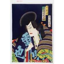 Toyohara Kunichika: 「児雷也 河原崎権之助」 - Waseda University Theatre Museum