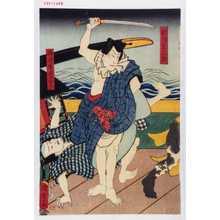 Utagawa Kunisada II: 「お坊吉三」「嶋崎屋若者吉六」 - Waseda University Theatre Museum