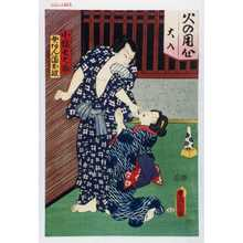 歌川国貞: 「小猿七之助」「女あんまお波」 - 演劇博物館デジタル
