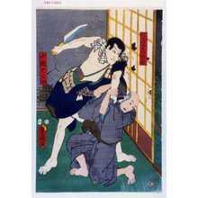 Utagawa Kunisada: 「地蔵堂の西念」「小猿七之助」 - Waseda University Theatre Museum