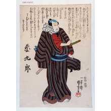 歌川国芳: 「団九郎」 - 演劇博物館デジタル