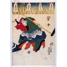 歌川国貞: 「昔々」 - 演劇博物館デジタル