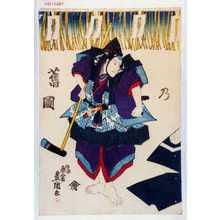Utagawa Kunisada: 「の」「☆図」 - Waseda University Theatre Museum