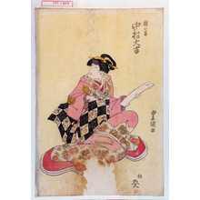 歌川豊国: 「梅の方 中村大吉」 - 演劇博物館デジタル
