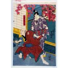 Utagawa Kunisada: 「小栗判官兼氏」「下男ねず兵衛」 - Waseda University Theatre Museum