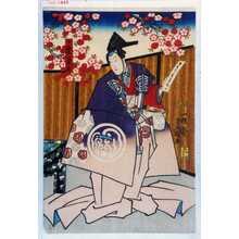 Utagawa Kunisada: 「小栗兼氏」 - Waseda University Theatre Museum