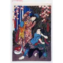 Utagawa Kunisada: 「小栗判官兼氏」「小萩 実ハ照手姫」 - Waseda University Theatre Museum