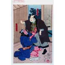 Utagawa Kuniyoshi: 「りよふし橋蔵」「鬼尾の銅八」 - Waseda University Theatre Museum