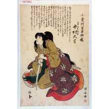 Utagawa Kuniyasu: 「小栗判官車街道」「太郎女房浅香 中村大吉」 - Waseda University Theatre Museum