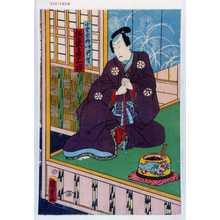 Utagawa Kunisada II: 「小栗宗丹 実ハ判官 坂東彦三郎」 - Waseda University Theatre Museum