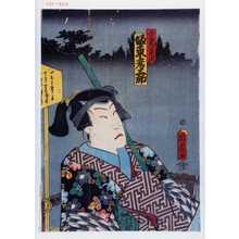 Toyohara Kunichika: 「小栗兼氏 坂東彦三郎」 - Waseda University Theatre Museum
