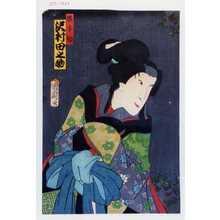 Toyohara Kunichika: 「照手姫 沢村田之助」 - Waseda University Theatre Museum