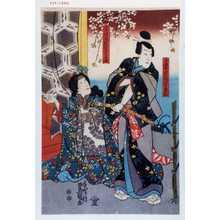 Utagawa Kunisada: 「小栗宗丹実兼氏」「常陸小萩 実てるて姫」 - Waseda University Theatre Museum