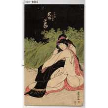Utagawa Toyokuni I: 「糸や娘おふさ 岩井半四郎」 - Waseda University Theatre Museum