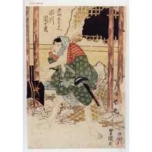 Utagawa Toyokuni I: 「半時九郎兵へ 市川団十郎」 - Waseda University Theatre Museum
