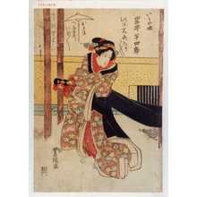 Utagawa Toyokuni I: 「いとや娘 岩井半四郎」 - Waseda University Theatre Museum