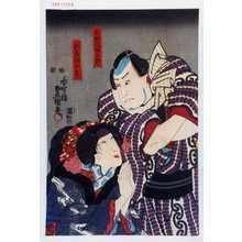 Utagawa Kunisada: 「本朝丸綱五郎」「於房妹小糸」 - Waseda University Theatre Museum