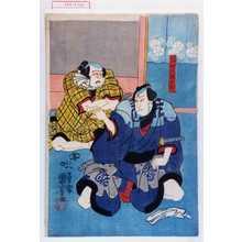 歌川国芳: 「翻蝶丸綱五郎」 - 演劇博物館デジタル