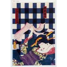 Utagawa Kunisada: 「小糸佐七」「深以仲意気地新倭羅」 - Waseda University Theatre Museum