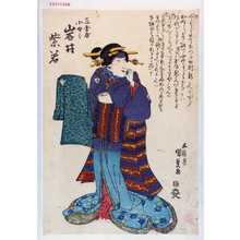 Utagawa Kunisada: 「三国小女郎 岩井紫若」 - Waseda University Theatre Museum
