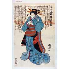 Utagawa Kuniyoshi: 「小女郎 岩井紫若」 - Waseda University Theatre Museum