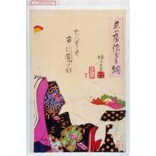 梧斎: 「恋女房染分手綱」「乳人重の井 市川団十郎」 - Waseda University Theatre Museum