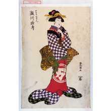 Utagawa Toyokuni I: 「せきの小まん 瀬川路考」 - Waseda University Theatre Museum
