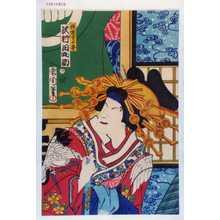 Toyohara Kunichika: 「傾城重の井 沢村田之助」 - Waseda University Theatre Museum