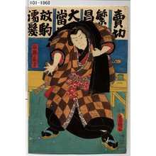 Utagawa Kunisada: 「放駒ノ長吉」 - Waseda University Theatre Museum