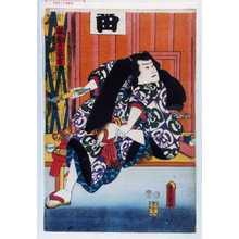 Utagawa Kunisada: 「放駒の長吉」 - Waseda University Theatre Museum