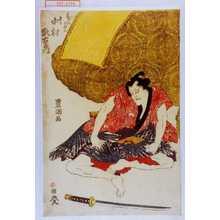 Utagawa Toyokuni I: 「はなれこまの長吉 中村歌右衛門」 - Waseda University Theatre Museum