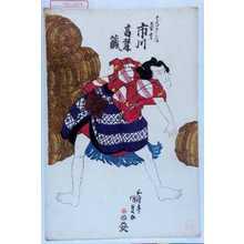 Utagawa Kunisada: 「はなれごま長吉 市川高麗蔵」 - Waseda University Theatre Museum