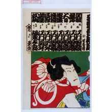 Toyohara Kunichika: 「双蝶色成曙 四番続」 - Waseda University Theatre Museum