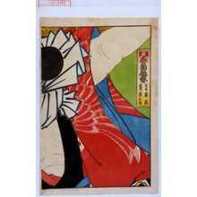 Toyohara Kunichika: 「見立春角力双蝶々」「長吉 家橘 長五郎 彦三郎」 - Waseda University Theatre Museum